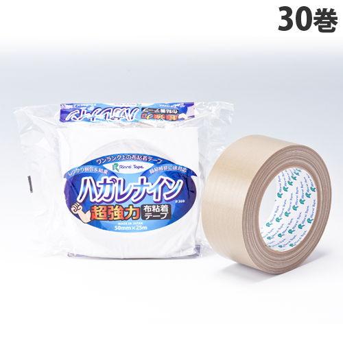 リンレイテープ 超強力布粘着テープ ハガレナイン 50mm×25m 30巻 #369