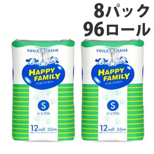 西日本衛材 ハッピィファミリー レギュラー トイレットペーパー シングル 55m 12ロール×8パック (96ロール)