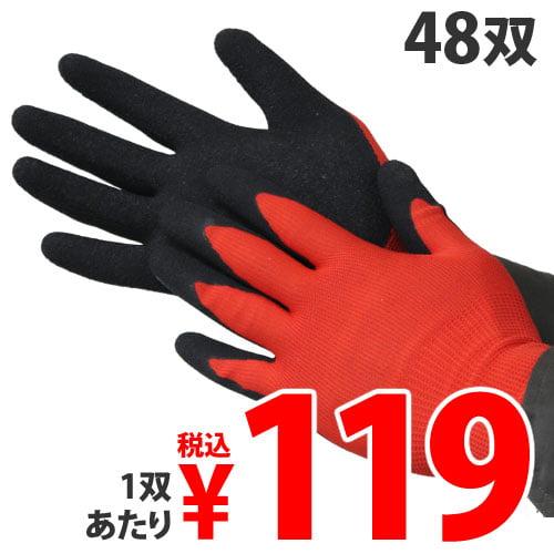 【送料無料】GRATES 天然ゴム背抜き手袋 レッド 48双【他商品と同時購入不可】