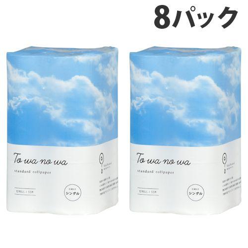 西日本衛材 Towanowa トイレットペーパー シングル 12ロール×8パック