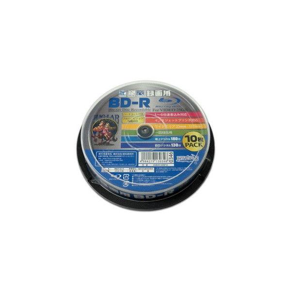磁気研究所 BD-R HIDISC ブルーレイディスク 1回録画用 25GB 1-6倍速 プリンタブル スピンドルケース ホワイトレーベル 10枚 HDBDR130RP10
