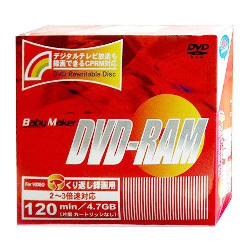 【売切れ御免】BabyMaker 録画用 DVD-RAM(書き換え可) 3倍速 CPRM 5枚入