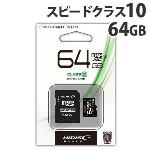 HIDISC microSDXCカード CLASS10 UHS-1対応 64GB