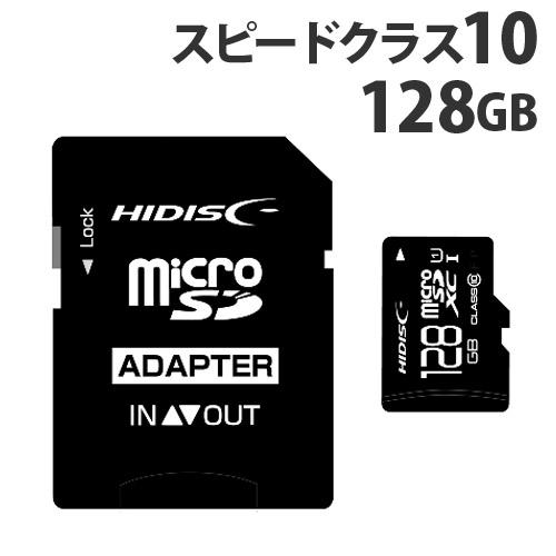 HIDISC microSDXCカード CLASS10 UHS-1対応 128GB