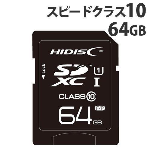 HIDISC SDXCカード CLASS10 UHS-1対応 64GB