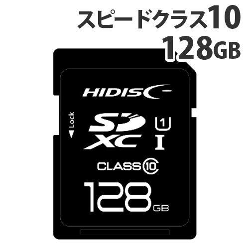 HIDISC SDXCカード CLASS10 UHS-1対応 128GB