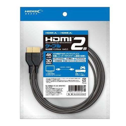 磁気研究所 ハイスピードHDMIケーブル 4K対応 バージョン2.0 イーサネット対応 2.0m ブラック ML-HDM2020BKJP