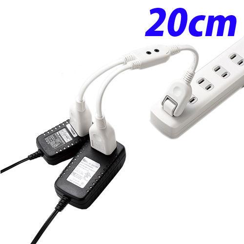 エレコム 電源ケーブル ACアダプタを2個繋げるケーブル 0.2m ホワイト T-ADR3WH