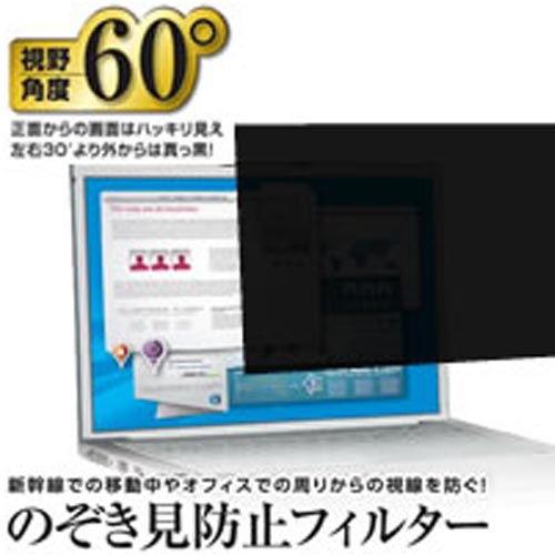 エレコム 覗き見防止 液晶保護フィルム プライバシーフィルター 日本製 12.1インチ EF-PFS121W
