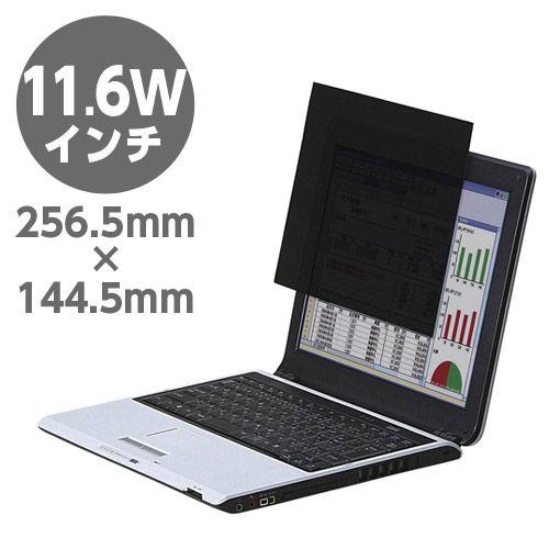 エレコム セキュリティ用品 覗き見防止 液晶保護フィルム プライバシーフィルター 11.6インチ MacbookAir11インチ対応 EF-PFS116W