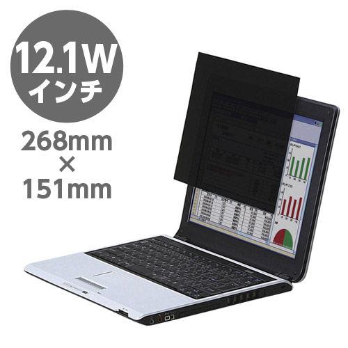 エレコム セキュリティ用品 覗き見防止 液晶保護フィルム プライバシーフィルター 日本製 12.1インチ CPRM対応 EF-PFS121W