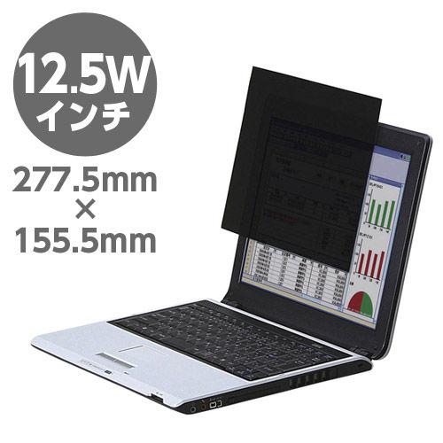 エレコム セキュリティ用品 覗き見防止 液晶保護フィルム プライバシーフィルター 日本製 12.5インチ EF-PFS125W