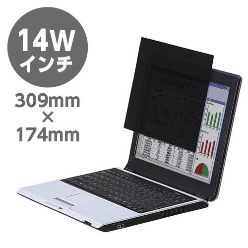 エレコム セキュリティ用品 覗き見防止 液晶保護フィルム プライバシーフィルター 日本製 14インチ EF-PFS14W