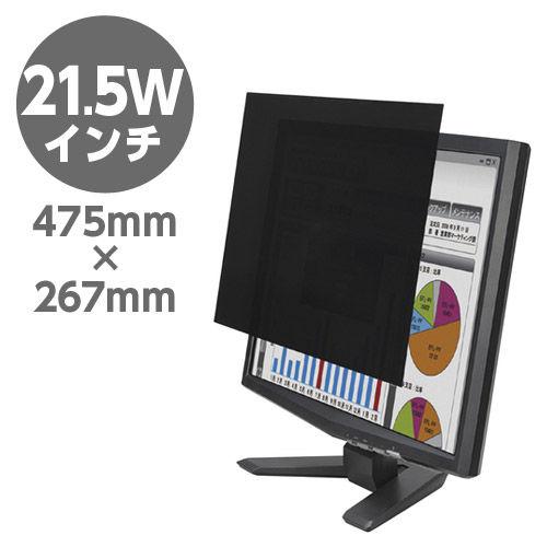 エレコム セキュリティ用品 覗き見防止 液晶保護フィルム プライバシーフィルター 日本製 21.5インチ EF-PFS215W