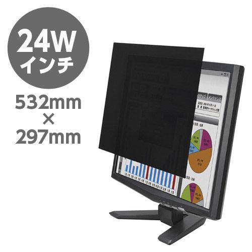 エレコム セキュリティ用品 覗き見防止 液晶保護フィルム プライバシーフィルター 日本製 24インチ EF-PFS24W