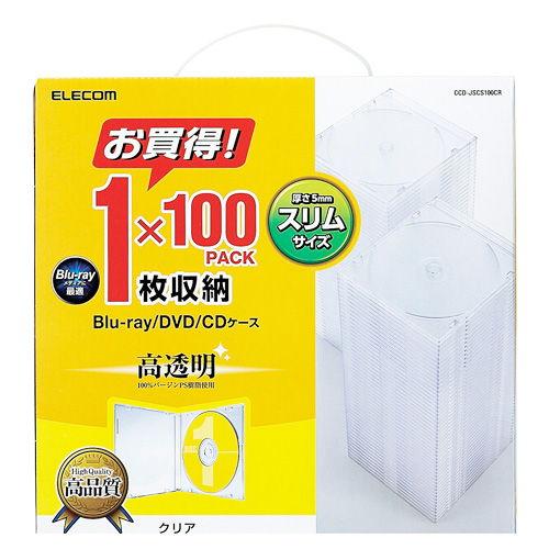 エレコム メディアケース CD・DVDケース 薄型5.2mm プラケース スリム 1枚収納 クリア 100枚 CCD-JSCS100CR