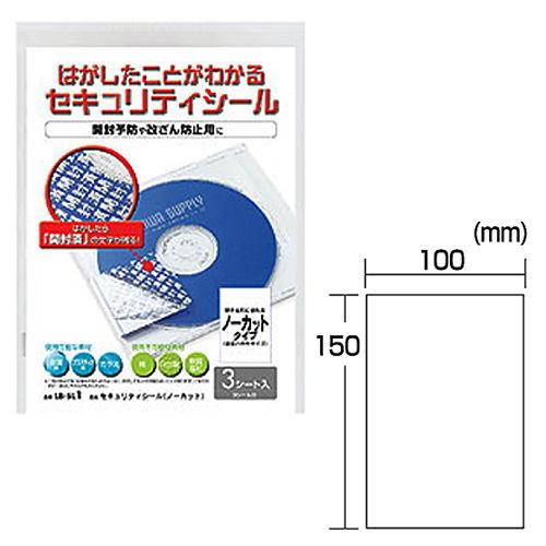 サンワサプライ セキュリティシール 漏えい防止「開封済」表示浮出シール 簡易パッケージ はがきサイズ 100シート LB-SL1-100