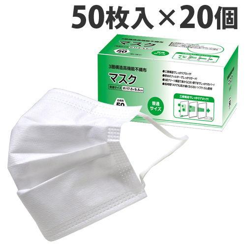 3層構造 高機能不織布マスク 白 50枚入 20個セット