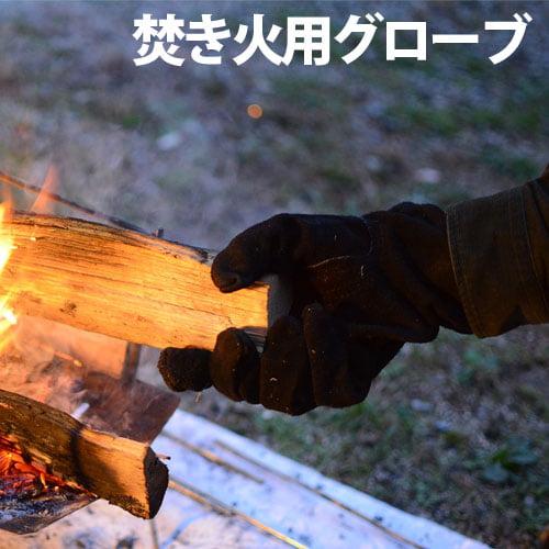 焚き火用グローブ