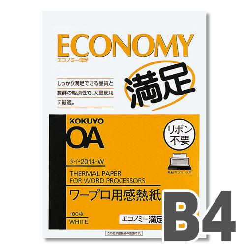 コクヨ ワープロ用紙 感熱紙 エコノミー満足 B4 100枚