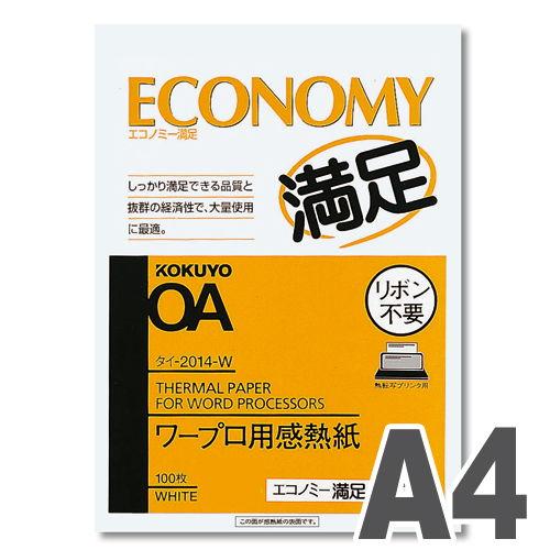 コクヨ ワープロ用紙 感熱紙 エコノミー満足 A4 100枚