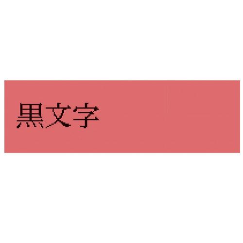 キングジム テープカートリッジ テプラTR 12mm 赤ラベル黒文字 TC12Rグ