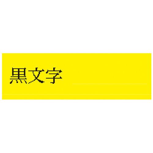キングジム テープカートリッジ テプラTR 12mm 黄ラベル黒文字 TC12Y