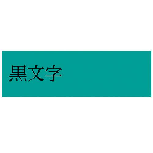 キングジム テープカートリッジ テプラTR 12mm 緑ラベル黒文字 TC12G