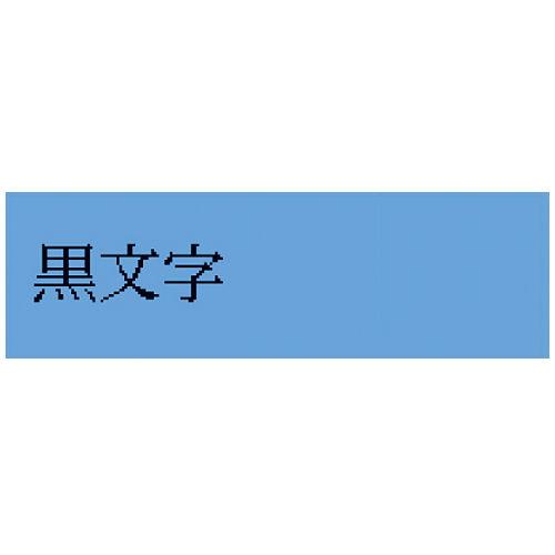 キングジム テープカートリッジ テプラTR 12mm 青ラベル黒文字 TC12B