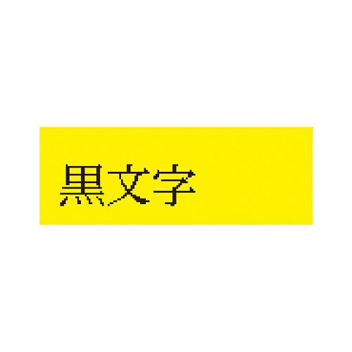 キングジム テープカートリッジ テプラTR 9mm 黄ラベル黒文字 TC9Y