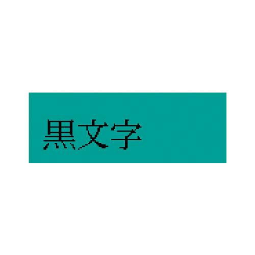 キングジム テープカートリッジ テプラTR 9mm 緑ラベル黒文字 TC9G