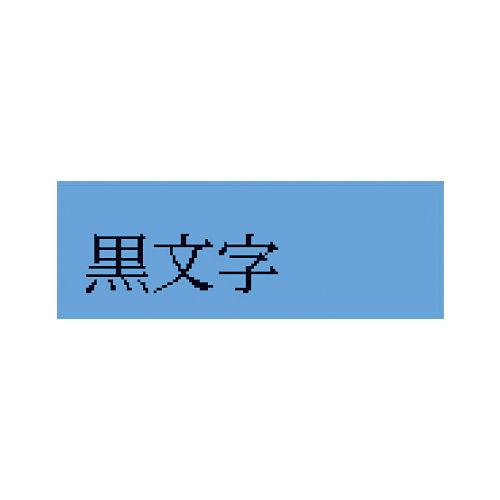 キングジム テープカートリッジ テプラTR 9mm 青ラベル黒文字 TC9GB
