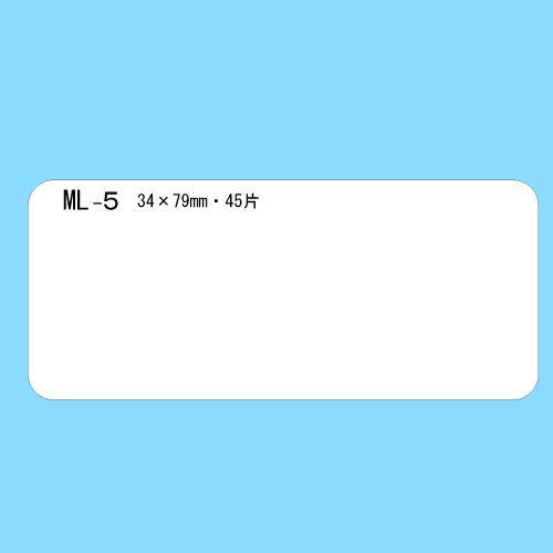 ニチバン 無地ラベル マイタックラベル 45片 ML-5