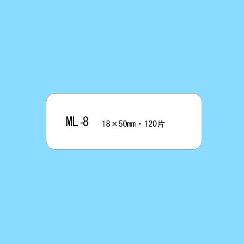 ニチバン 無地ラベル マイタックラベル 120片 ML-8