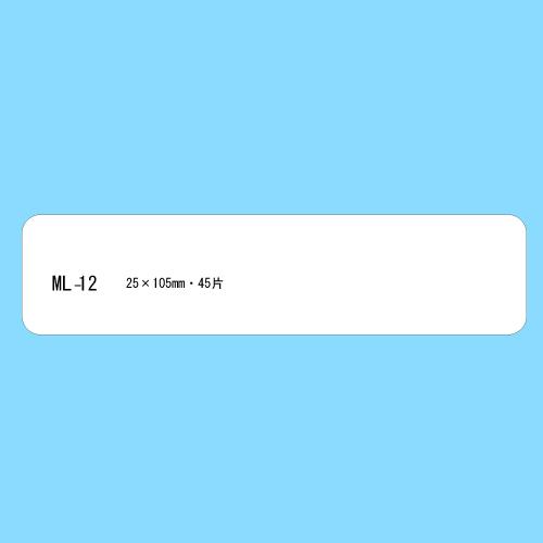 ニチバン 無地ラベル マイタックラベル 45片 ML-12