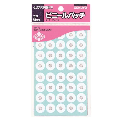 コクヨ ビニールパッチ(穴補強用) 240片入 タ-1