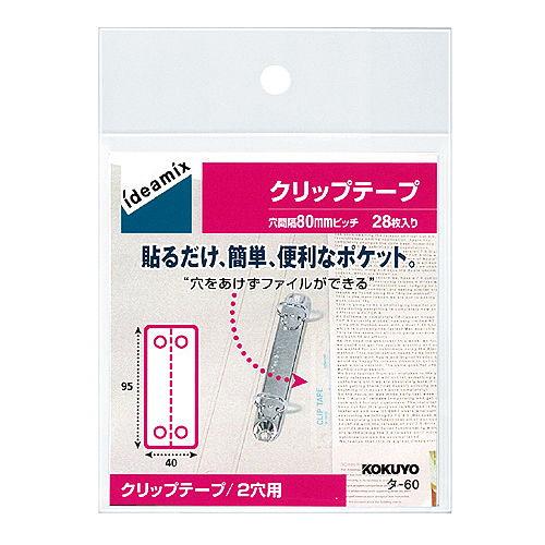 コクヨ クリップテープ(穴あけ不要テープ) 28片 タ-60N