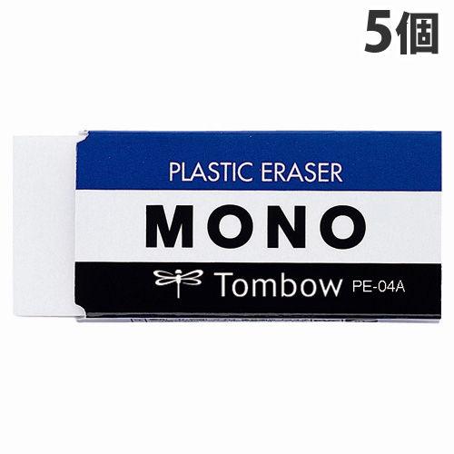 トンボ鉛筆 消しゴム MONO 大 5個 PE-04A
