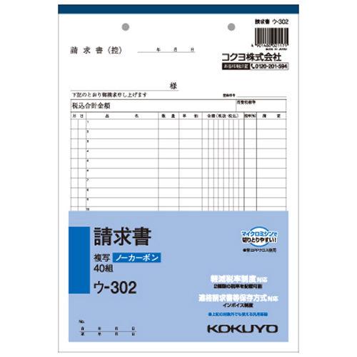 コクヨ NC複写簿ノーカーボン請求書 20行40組 B5タテ ウ-302