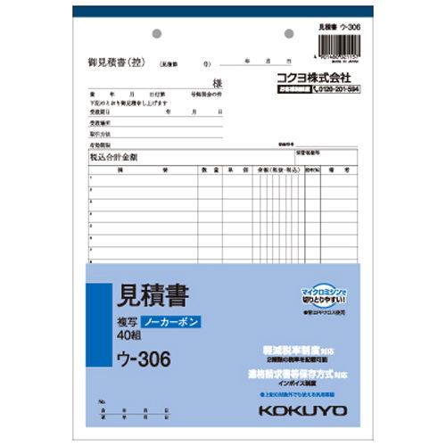 コクヨ NC複写簿ノーカーボン見積書 18行40組 B5タテ ウ-306
