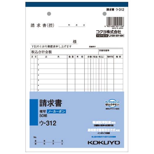 コクヨ NC複写簿ノーカーボン請求書 15行50組 A5タテ ウ-312