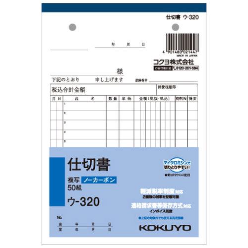 コクヨ NC複写簿ノーカーボン仕切書 12行50組 B6タテ ウ-320