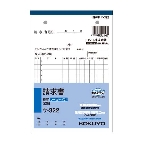 コクヨ NC複写簿ノーカーボン請求書 12行50組 B6タテ ウ-322