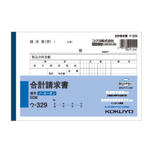 コクヨ NC複写簿ノーカーボン合計請求書 50組 B6ヨコ ウ-329
