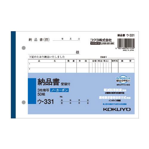 コクヨ NC複写簿ノーカーボン3枚納品書 受領付 7行50組 B6ヨコ ウ-331