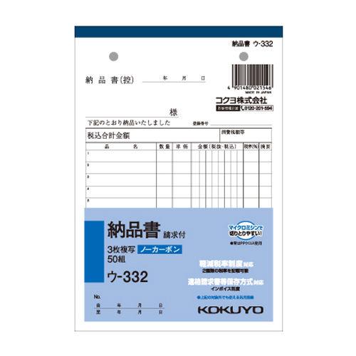 コクヨ NC複写簿ノーカーボン3枚納品書 請求付 12行50組 B6タテ ウ-332