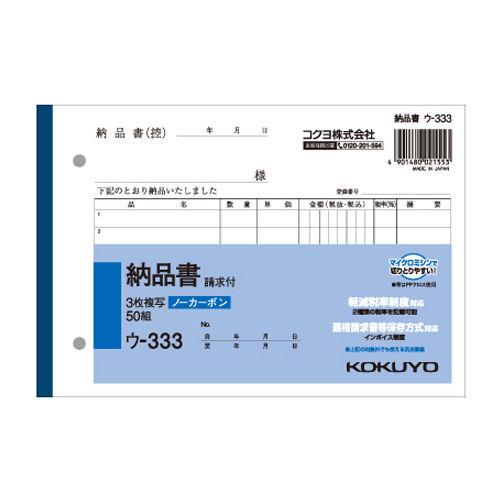 コクヨ NC複写簿ノーカーボン3枚納品書 請求付 7行50組 B6ヨコ ウ-333