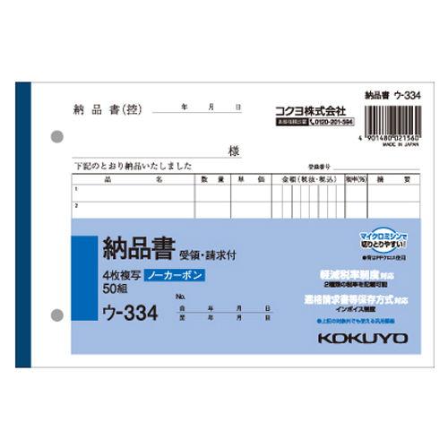 コクヨ NC複写簿ノーカーボン4枚納品書 7行50組 B6ヨコ ウ-334