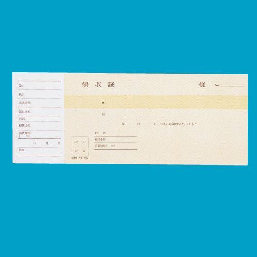 コクヨ 領収書 ヨコ型二色刷小切手判 ウケ-55