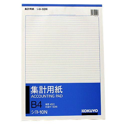 コクヨ 集計用紙 B4タテ型 横45行 シヨ-10